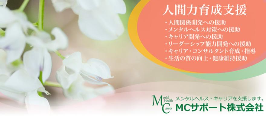 メンタルヘルス・キャリア支援ならMCサポート株式会社にお任せ下さい。