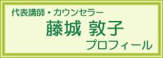 藤城敦子プロフィール
